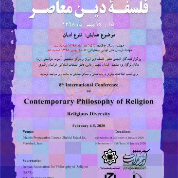 هشتمین همایش: تنوع ادیان