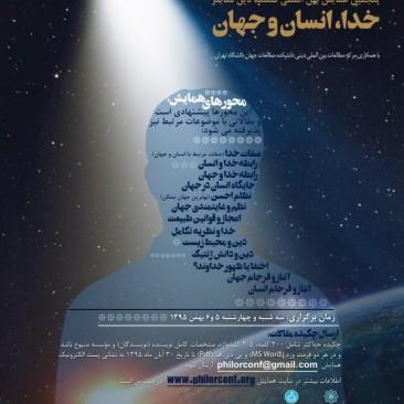 پنجمین همایش: خدا، انسان و جهان