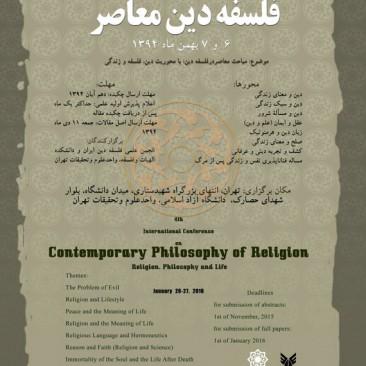 چهارمین همایش: دین، فلسفه و زندگی