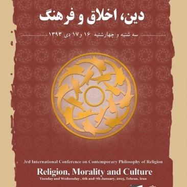 سومین همایش: دین، اخلاق و فرهنگ