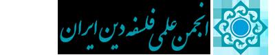 انجمن علمی فلسفه دین ایران