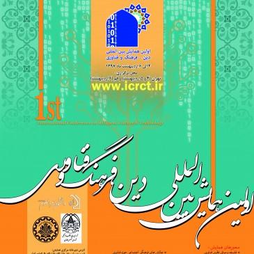 اولین همایش بینالمللی دین، فرهنگ و فناوری