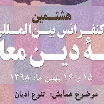 گزارش تصویری هشتمین همایش بینالمللی فلسفۀ دین معاصر | ۱۵ و ۱۶ بهمن ۱۳۹۸ | مشهد، ایران