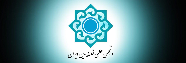 بیانیۀ هیئتمدیرۀ انجمنعلمی فلسفۀ دین ایران