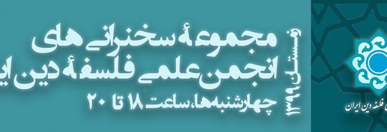 سخنرانیهای زمستانی انجمنعلمی فلسفۀ دین ایران