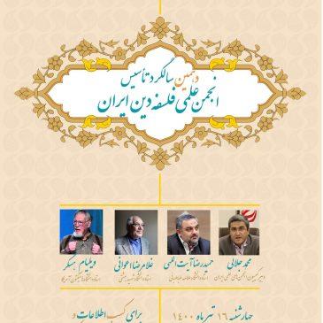 دهمین سالگرد تأسیس انجمنعلمی فلسفۀ دین ایران