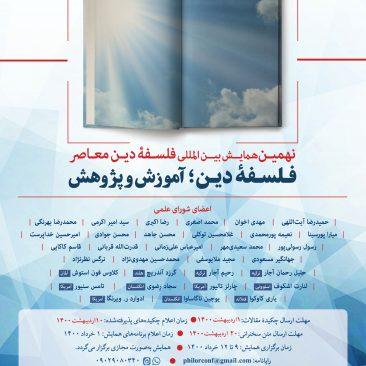 نهمین همایش – فلسفۀ دین: آموزش و پژوهش
