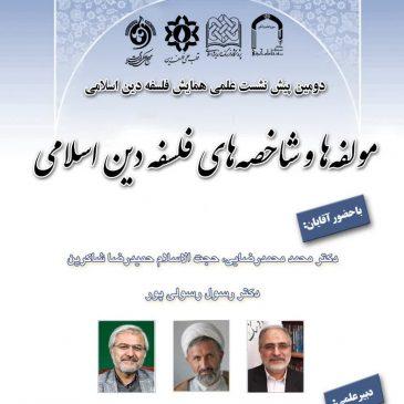 مؤلفهها و شاخصههای فلسفۀ دین اسلامی