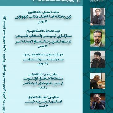 سخنرانیهای زمستانی انجمنعلمی فلسفۀ دین